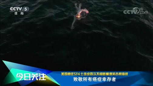 [游泳]癌症女斗士连续四次不间断横渡英吉利海峡