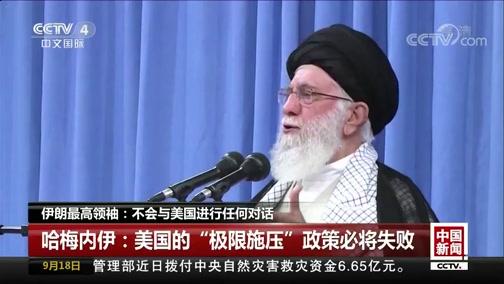 [中国新闻]伊朗最高领袖:不会与美国进行任何对话