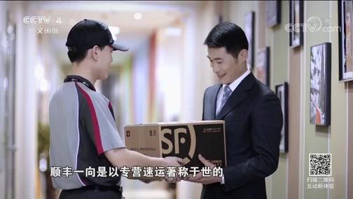 《走遍中国》 20190917 5集系列片《中国智造》(2) 智能物流显神威