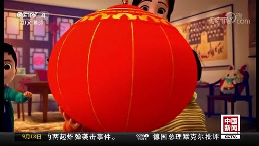 《中国新闻》 20190918 08:00