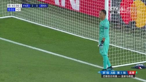 [欧冠]A组第1轮:巴黎圣日耳曼VS皇家马德里 完整赛事