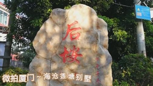 【微拍KY棋牌网址】走进海沧莲塘别墅 00:04:31