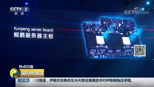 [国际财经报道]热点扫描 华为发布超强算力鲲鹏主板及业界最强AI计算产品