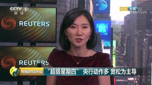 """[央视财经评论]""""超级星期四"""" 央行动作多 宽松为主导"""
