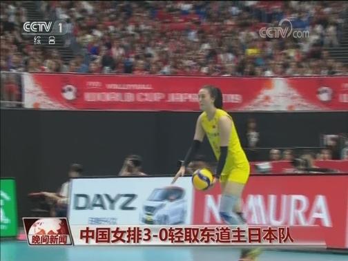 [视频]中国女排3-0轻取东道主日本队