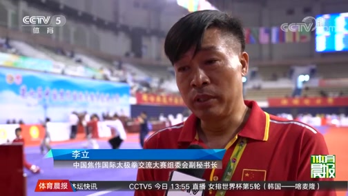 [综合]中国焦作国际太极拳交流大赛开幕