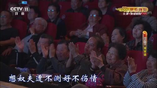 《CCTV空中剧院》 20190919 河北梆子《双官诰》 1/2