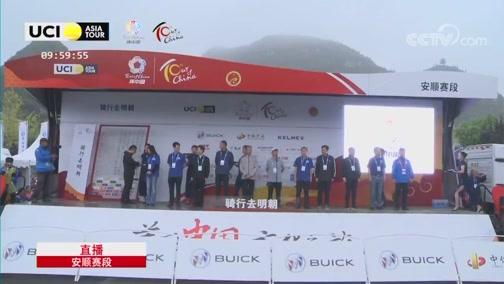 [自行车]2019年环中国国际公路自行车赛——安顺绕圈赛 1