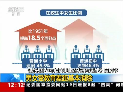 [新闻30分]《新中国70年妇女事业的发展与进步》白皮书 男女受教育差距基本消除