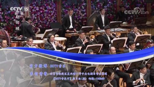 """《CCTV音乐厅》 20190920 """"漫步经典""""系列音乐会(214) 致新时代 大型原创交响音乐会(上)"""