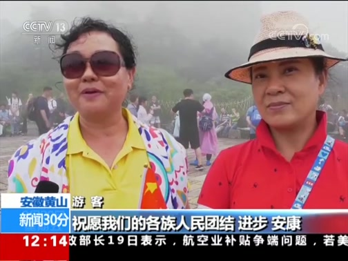 [新闻30分]精彩活动迎国庆 安徽 千余游客齐聚黄山 为新中国庆生