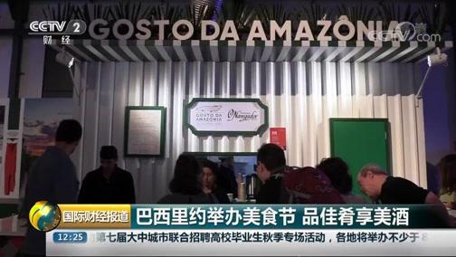 [国际财经报道]巴西里约举办美食节 品好菜享美酒