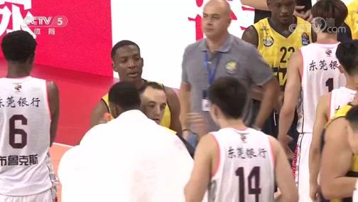 [篮球]中欧篮球冠军赛:广东VS德国EWE奥尔登堡 完整赛事