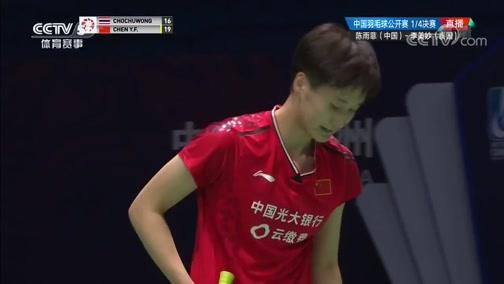 [羽毛球]中国羽毛球公开赛女单1/4决赛:陈雨菲VS李美妙