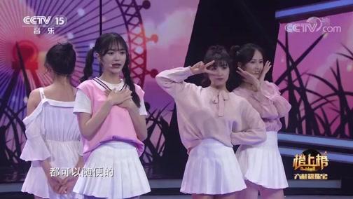 《全球中文音乐榜上榜》 20190919