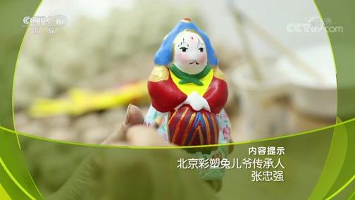 《人物》 20190920 北京彩塑兔儿爷传承人 张忠强