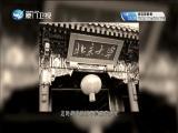 """1949 蒋介石""""抢救大陆学人计划""""始末 两岸秘密档案 2019.09.19 - 厦门卫视 00:40:53"""