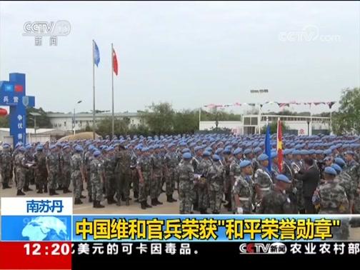 """[新闻30分]南苏丹 中国维和官兵荣获""""和平荣誉勋章"""""""
