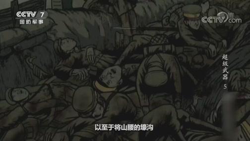 《兵器面面观》 20190921 超级武器 第五集 马克沁重机枪(上)
