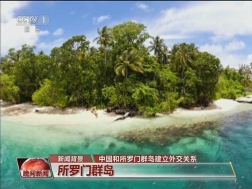 [视频]中国和所罗门群岛建立外交关系
