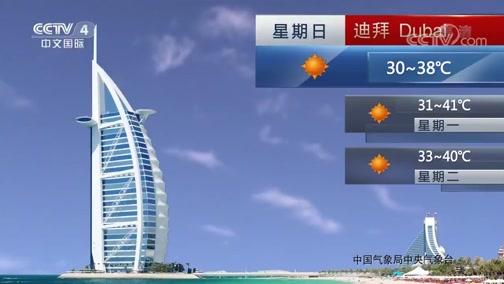 [中国新闻]20190922天气预报