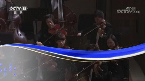 """《CCTV音乐厅》 20190922 """"漫步经典""""系列音乐会(216) 中国爱乐乐团2018-2019音乐季交响音乐会(上)"""