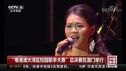 """[中国新闻]""""粤港澳大湾区校园歌手大赛""""总决赛在澳门举行"""