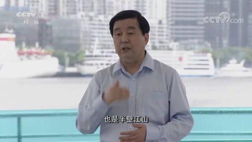 [开讲啦]龚剑:中国已经成为超高层建筑的大国