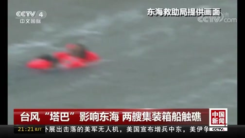 """[中国新闻]台风""""塔巴""""影响东海 两艘集装箱船触礁"""