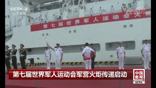 [中国新闻]第七届世界军人运动会军营火炬传递启动