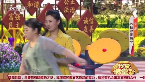 [我爱满堂彩]岳母前来一探究竟 村民帮忙挽救爱情
