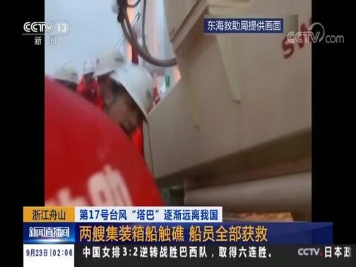 """[新闻直播间]第17号台风""""塔巴"""" 逐渐远离我国·浙江舟山 两艘集装箱船触礁 船员全部获救"""