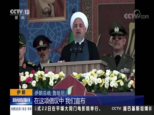 [新闻直播间]伊朗多地举行阅兵仪式
