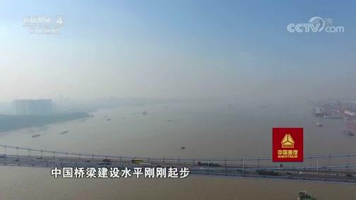 《走遍中国》 20190923 横空出世