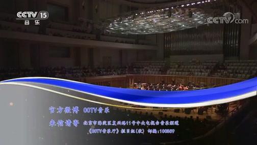 """《CCTV音乐厅》 20190925 """"漫步经典""""系列音乐会(211) """"乐咏龙江""""哈尔滨音乐学院民族交响音乐会(下)"""