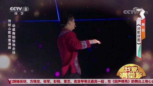 [我爱满堂彩]舞蹈《对歌拼图》 表演:汤中振