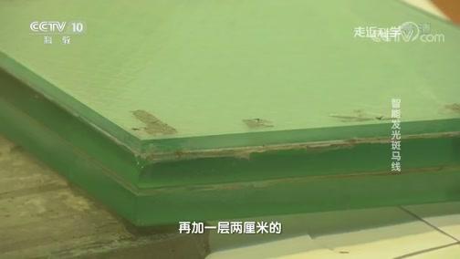 [走近科学]斑马线所使用的地砖要兼顾安全和防滑性能