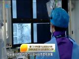 告别神经抽动 名医大讲堂 2019.09.25 - 厦门电视台 00:28:46