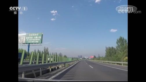 《生活提示》 20190927 认清高速标 避免超速