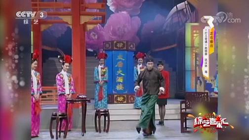 《综艺喜乐汇》 20190928