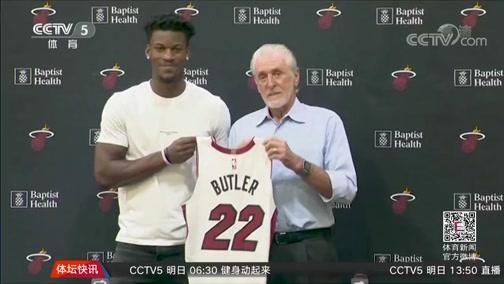 [NBA]热队开启新时代 吉米-巴特勒亮相