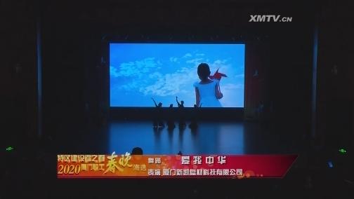 四、舞蹈《爱我中华》 00:03:38