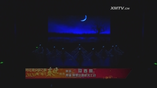 十二、舞蹈《迎春舞》 00:03:02