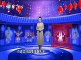 陈嘉庚还乡记(2)斗阵来看戏 2019.09.30 - 厦门卫视 00:47:33