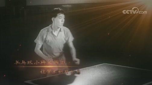 《国家记忆》 10月4日播出:新中国——第一个世界冠军