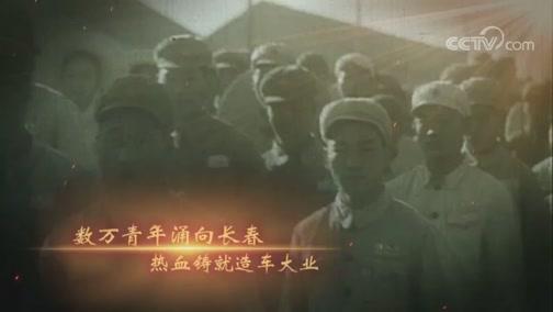 《国家记忆》 10月1日播出:新中国——国产汽车的诞生