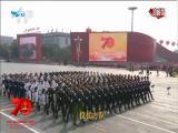 庆祝新中国成立70周年特别节目——喜庆华诞 激情逐梦 TV透 2019.10.01 - 厦门电视台 00:24:24