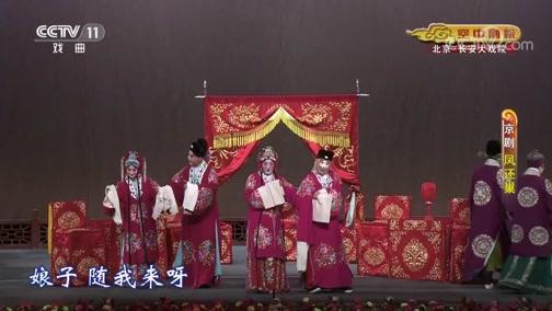 《CCTV空中剧院》 20191002 京剧《凤还巢》 2/2