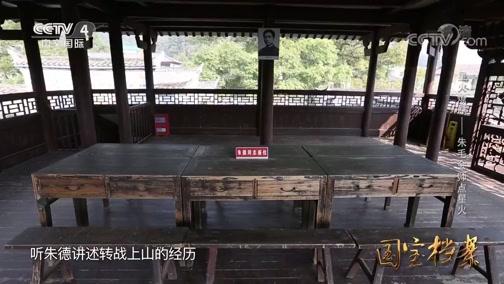 《国宝档案》 20191002 星火燎原——朱毛会师点星火