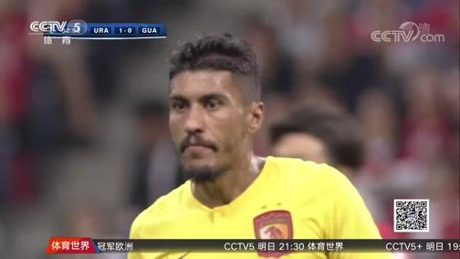 [亚冠]遭遇世界波 广州恒大客场两球告负